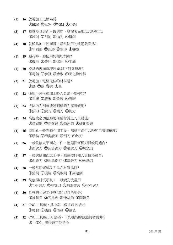 Microsoft Word - 塑膠模具題庫2011-9月更新版.doc000110