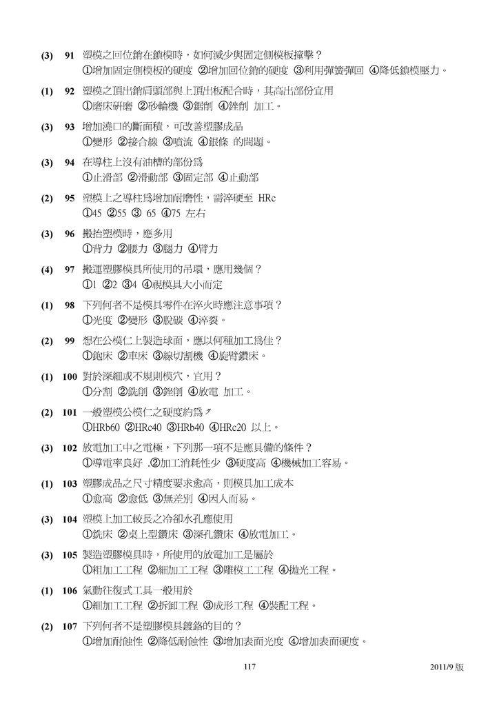 Microsoft Word - 塑膠模具題庫2011-9月更新版.doc000116