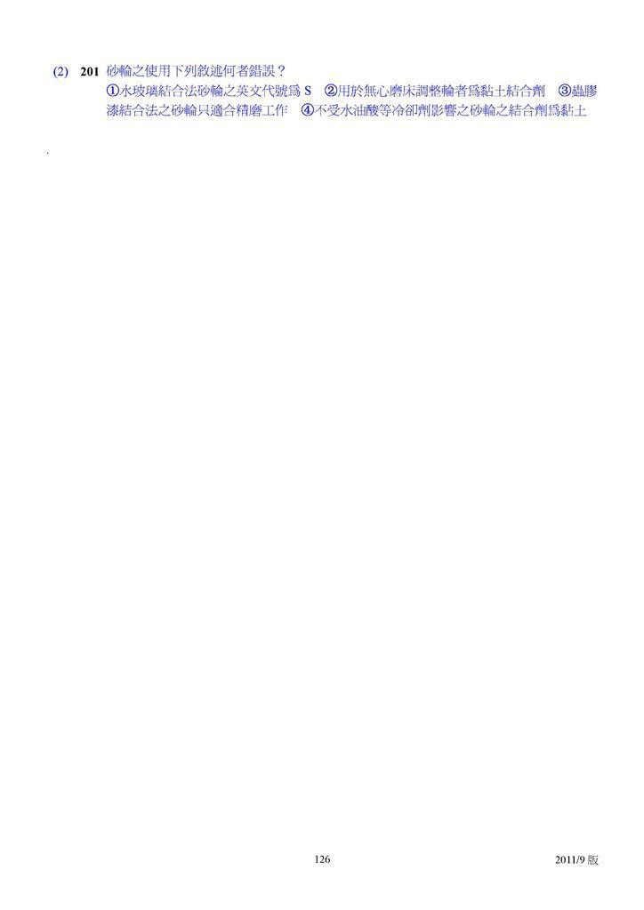 Microsoft Word - 塑膠模具題庫2011-9月更新版.doc000125