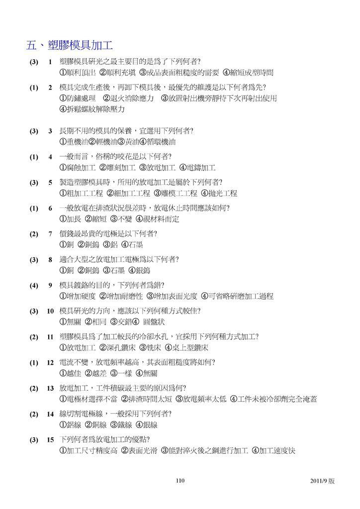 Microsoft Word - 塑膠模具題庫2011-9月更新版.doc000109