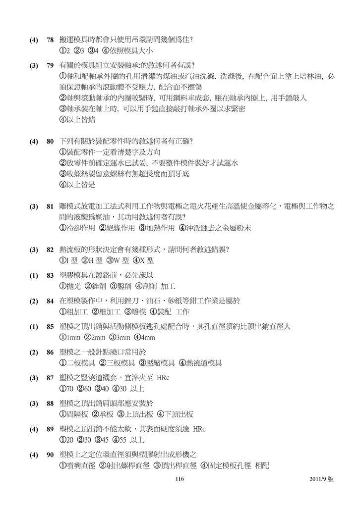Microsoft Word - 塑膠模具題庫2011-9月更新版.doc000115