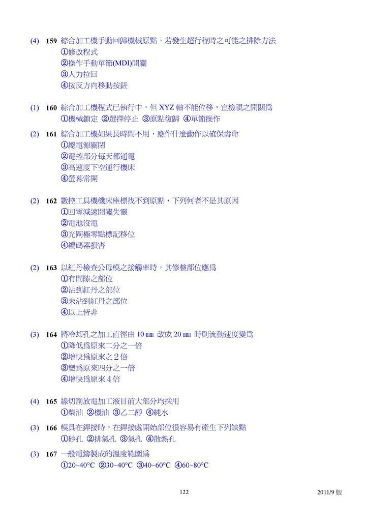Microsoft Word - 塑膠模具題庫2011-9月更新版.doc000121