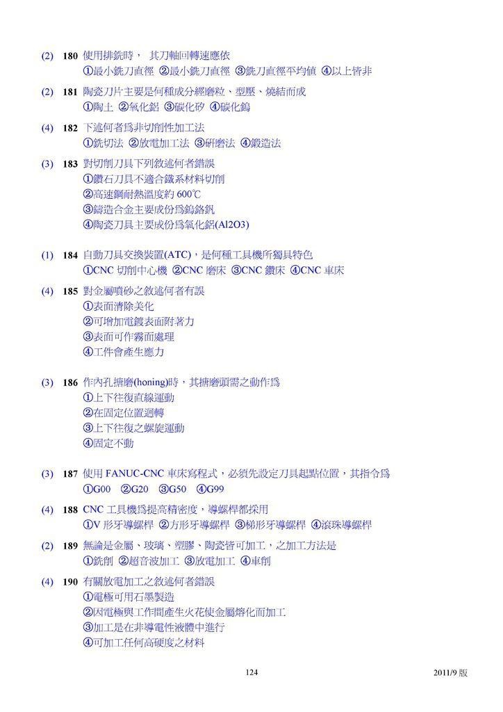 Microsoft Word - 塑膠模具題庫2011-9月更新版.doc000123