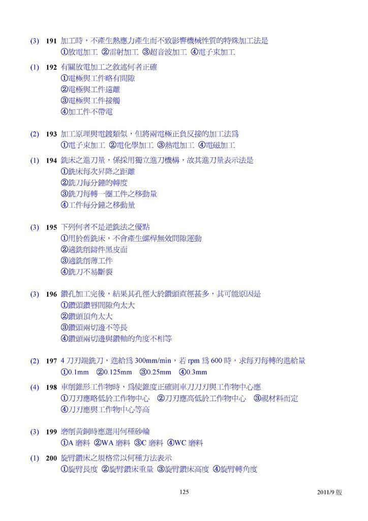 Microsoft Word - 塑膠模具題庫2011-9月更新版.doc000124
