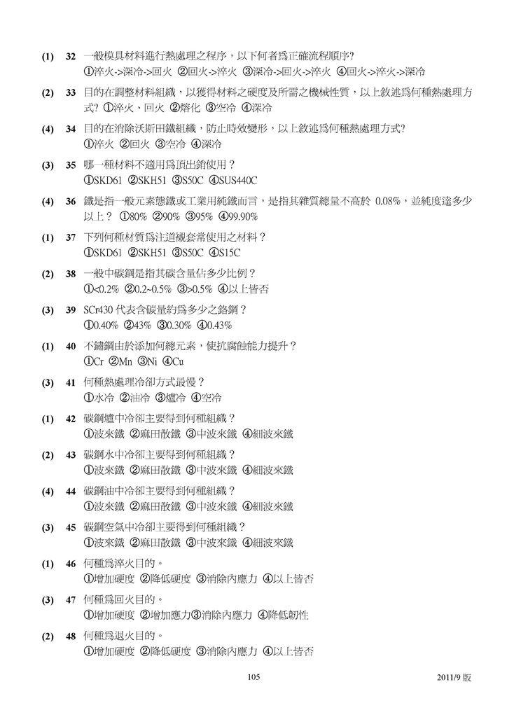Microsoft Word - 塑膠模具題庫2011-9月更新版.doc000104