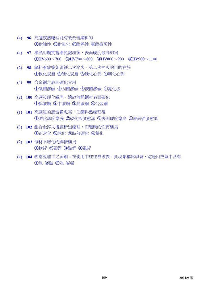Microsoft Word - 塑膠模具題庫2011-9月更新版.doc000108