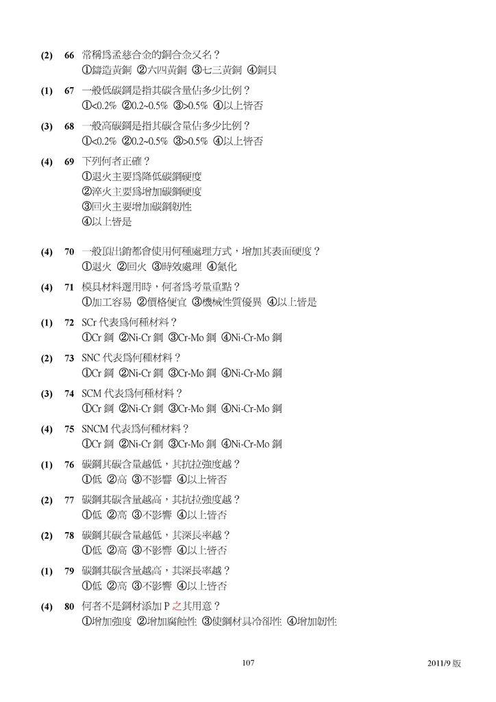 Microsoft Word - 塑膠模具題庫2011-9月更新版.doc000106