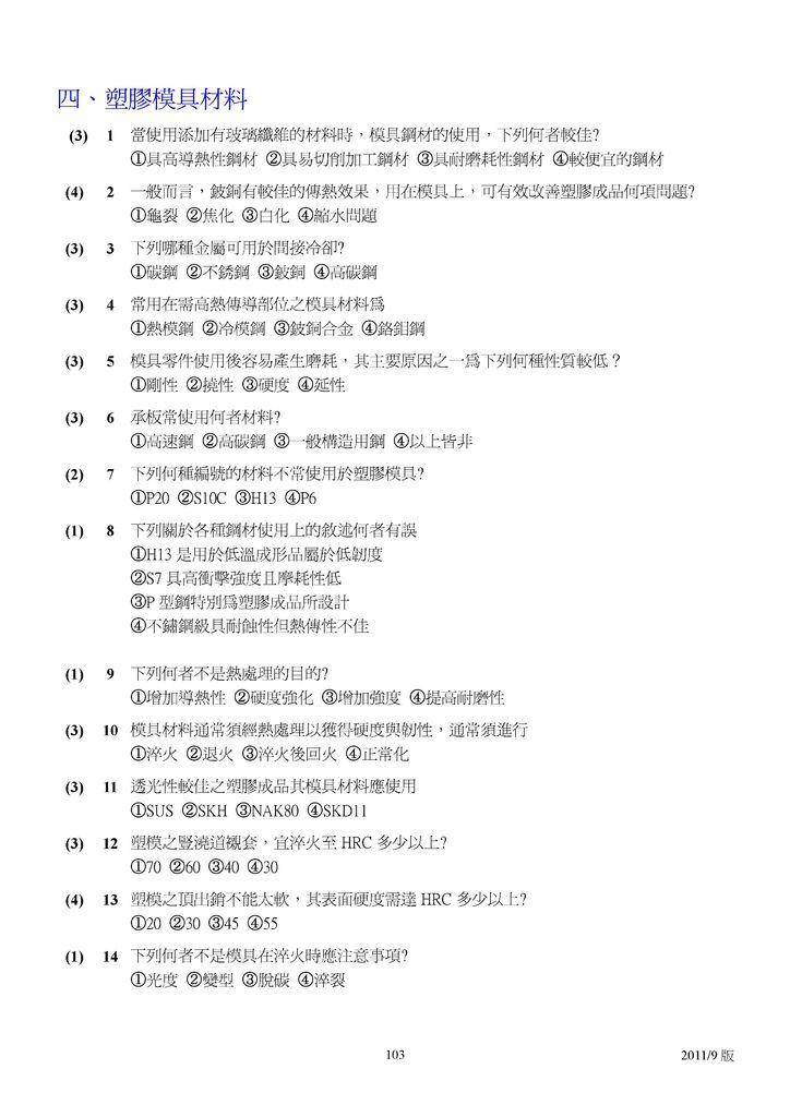 Microsoft Word - 塑膠模具題庫2011-9月更新版.doc000102