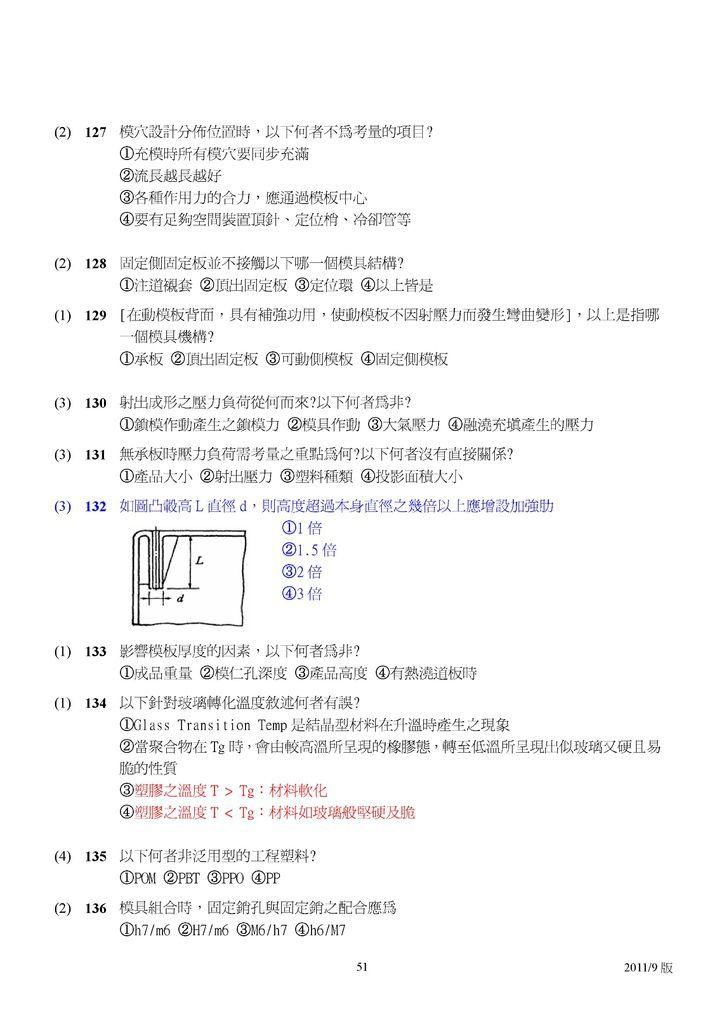 Microsoft Word - 塑膠模具題庫2011-9月更新版.doc00050