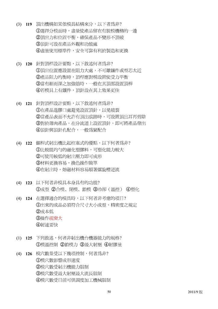Microsoft Word - 塑膠模具題庫2011-9月更新版.doc00049