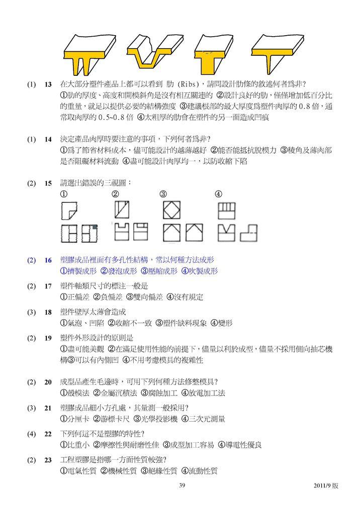 Microsoft Word - 塑膠模具題庫2011-9月更新版.doc00038