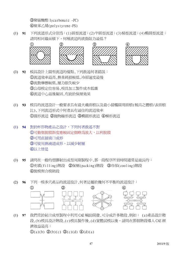 Microsoft Word - 塑膠模具題庫2011-9月更新版.doc00046