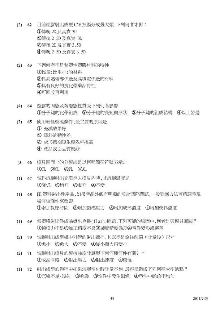Microsoft Word - 塑膠模具題庫2011-9月更新版.doc00043