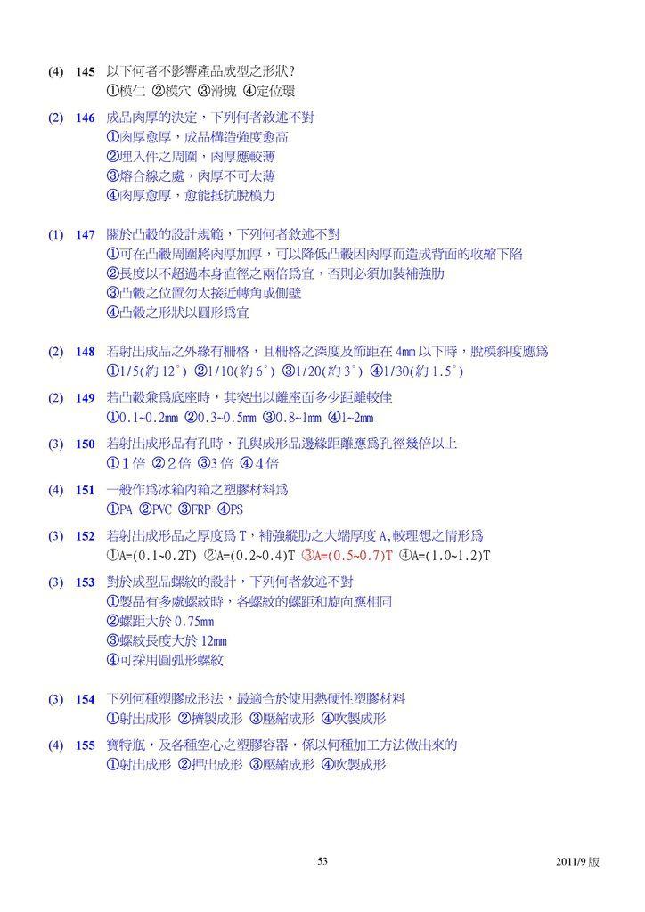 Microsoft Word - 塑膠模具題庫2011-9月更新版.doc00052
