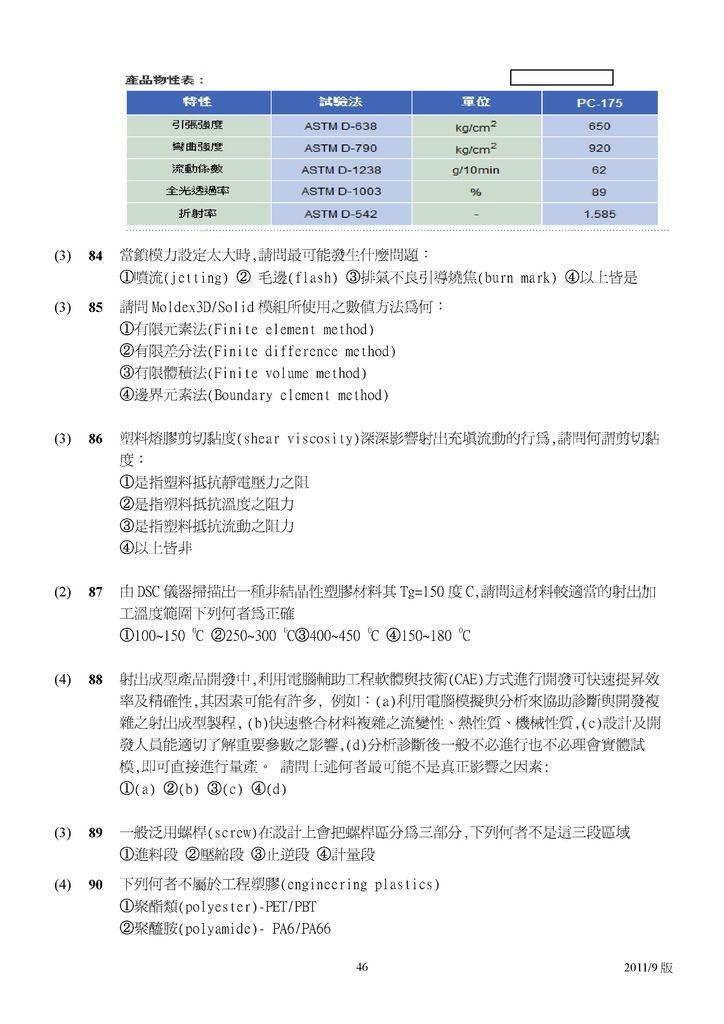 Microsoft Word - 塑膠模具題庫2011-9月更新版.doc00045