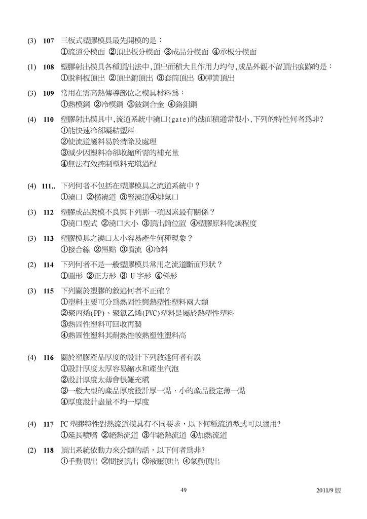Microsoft Word - 塑膠模具題庫2011-9月更新版.doc00048