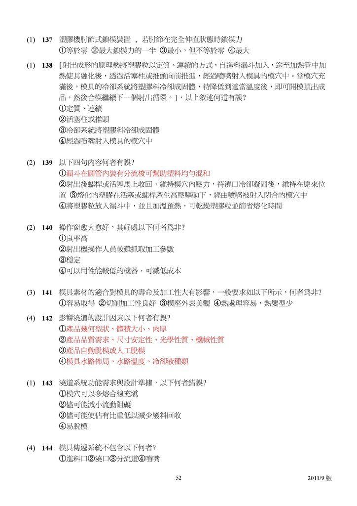 Microsoft Word - 塑膠模具題庫2011-9月更新版.doc00051