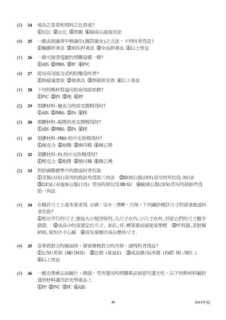 Microsoft Word - 塑膠模具題庫2011-9月更新版.doc00039
