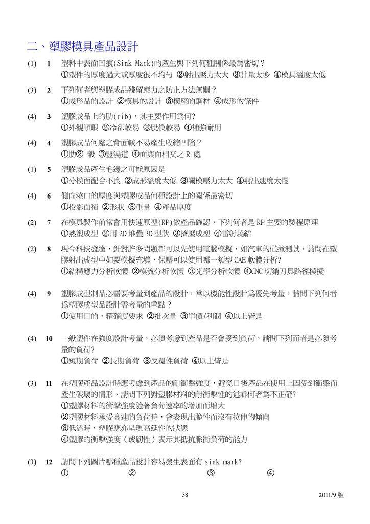 Microsoft Word - 塑膠模具題庫2011-9月更新版.doc00037