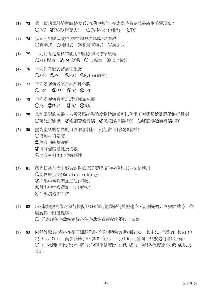 Microsoft Word - 塑膠模具題庫2011-9月更新版.doc00044