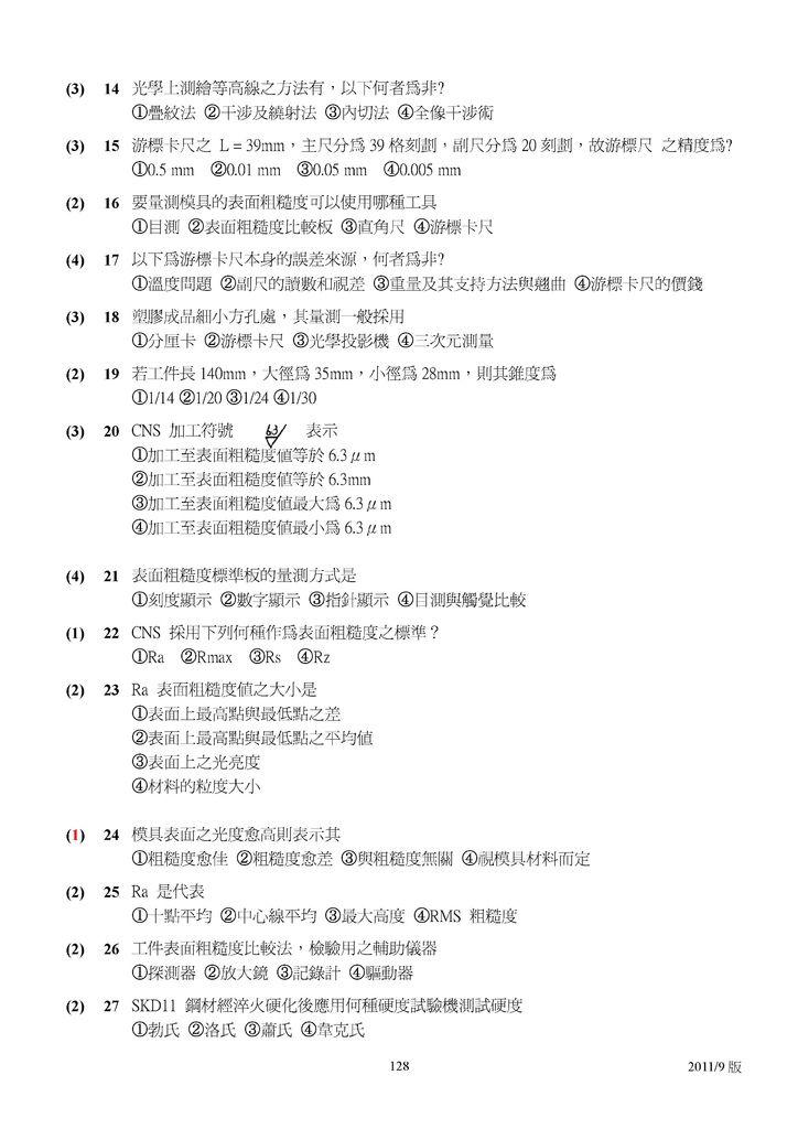Microsoft Word - 塑膠模具題庫2011-9月更新版.doc000127