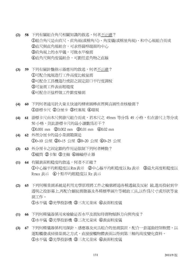 Microsoft Word - 塑膠模具題庫2011-9月更新版.doc000130