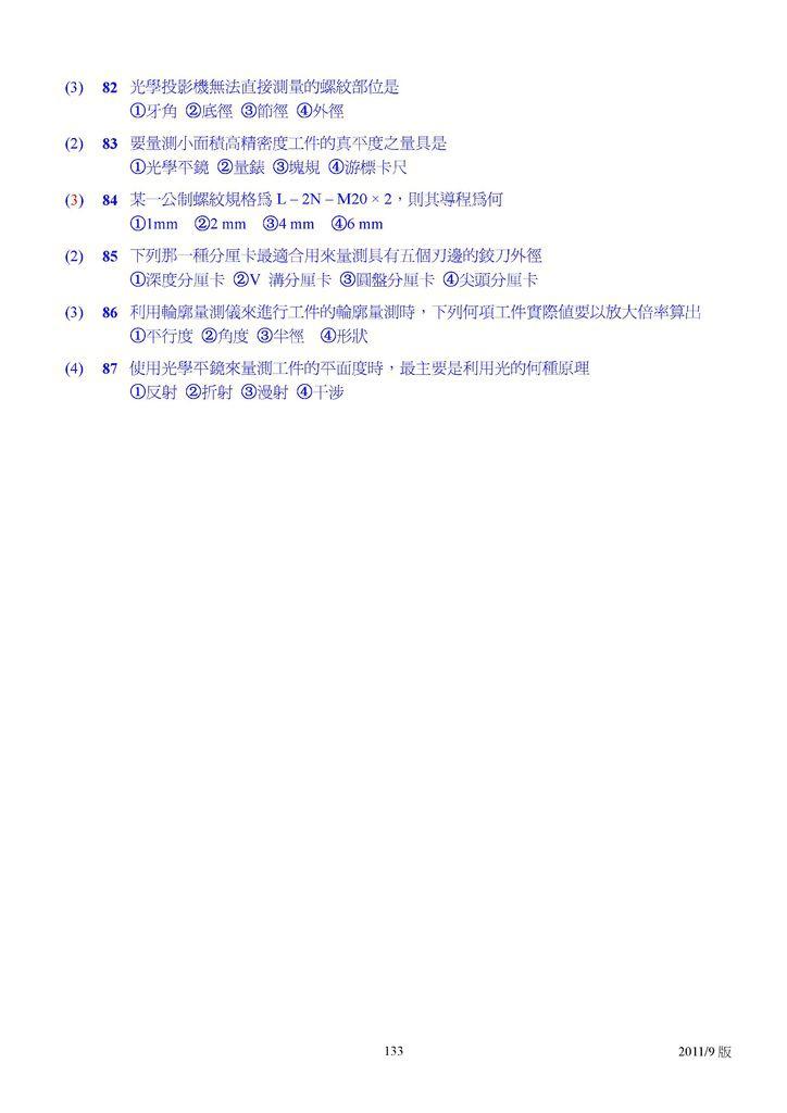 Microsoft Word - 塑膠模具題庫2011-9月更新版.doc000132