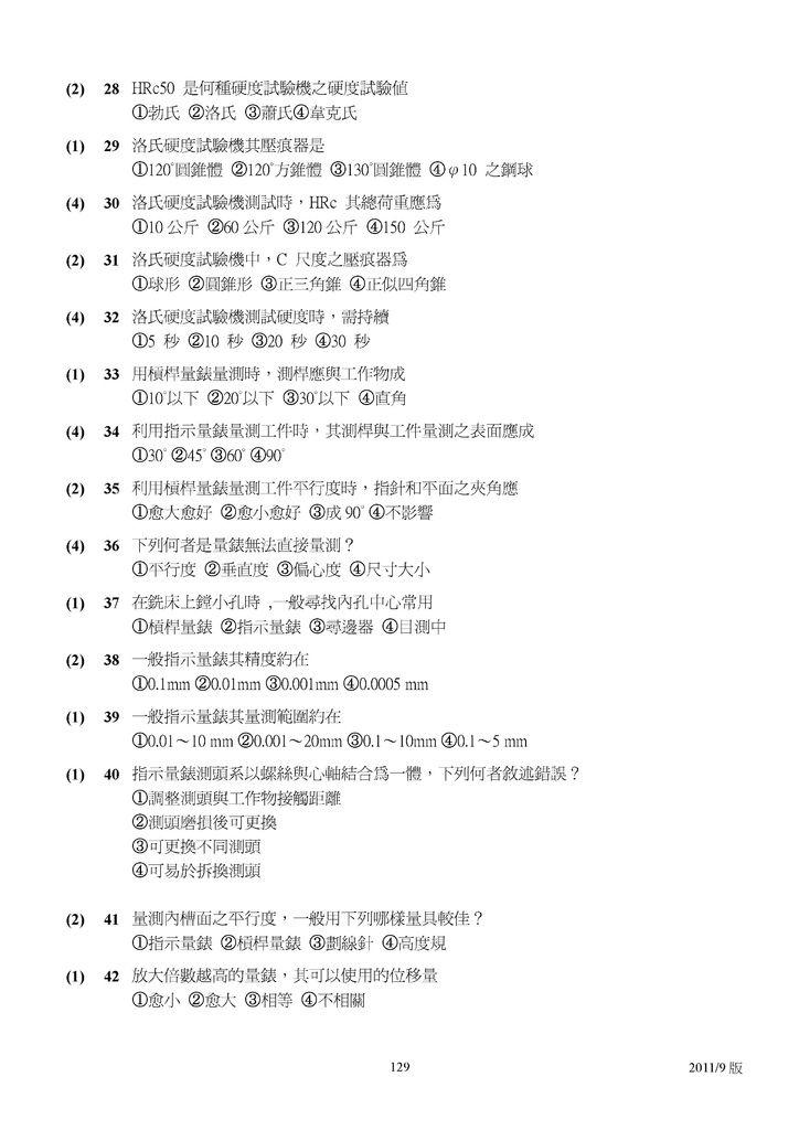 Microsoft Word - 塑膠模具題庫2011-9月更新版.doc000128