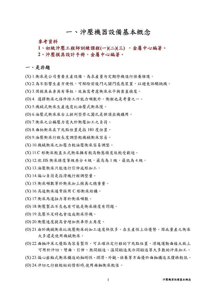 Microsoft Word - 1 沖壓機器設備基本概念.doc