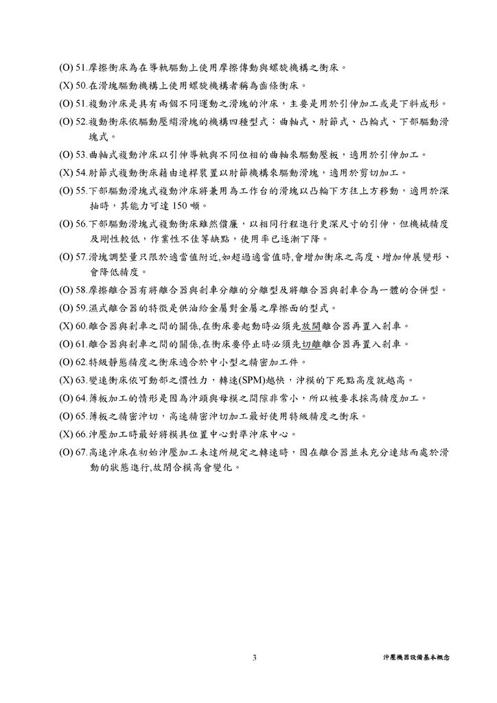 Microsoft Word - 1 沖壓機器設備基本概念.doc0002