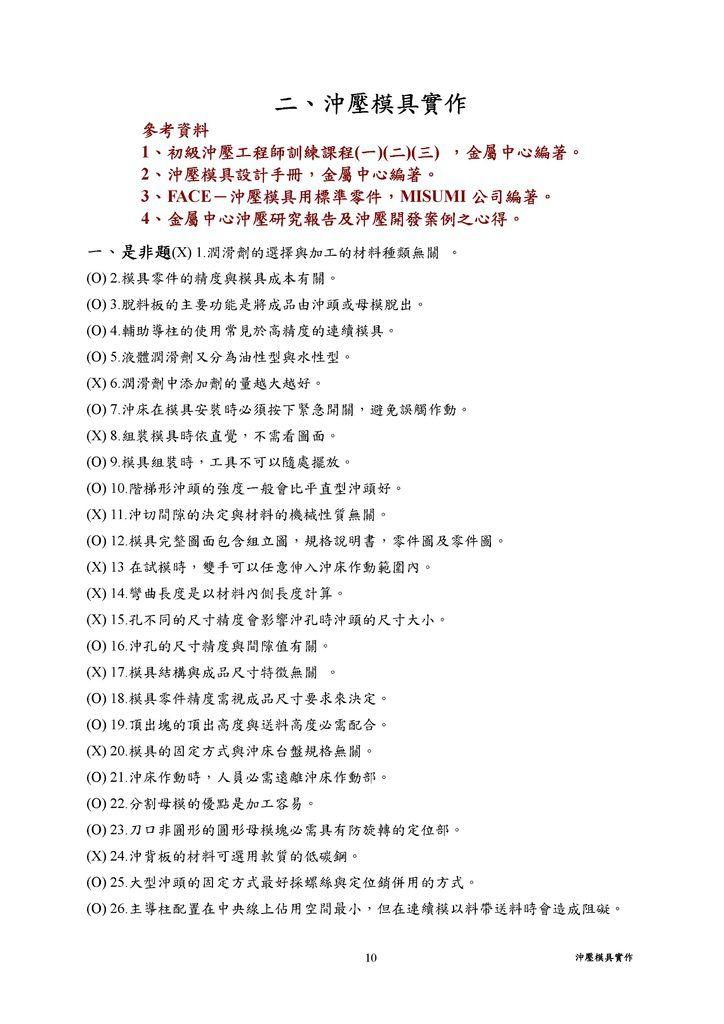 Microsoft Word - 2 沖壓模具實作.doc