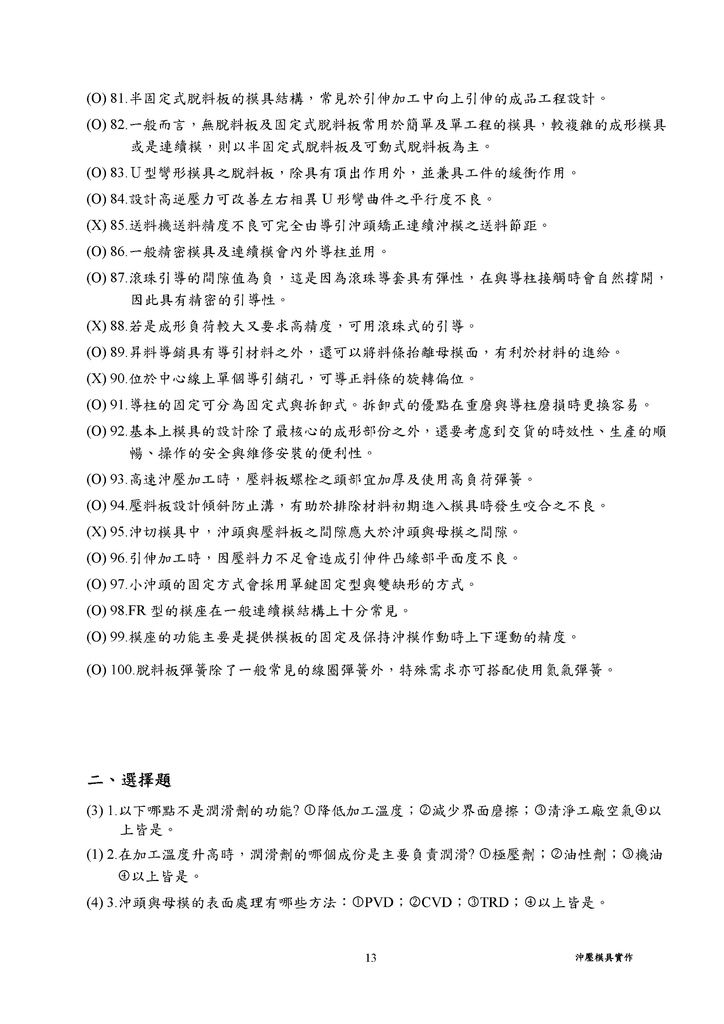 Microsoft Word - 2 沖壓模具實作.doc0003