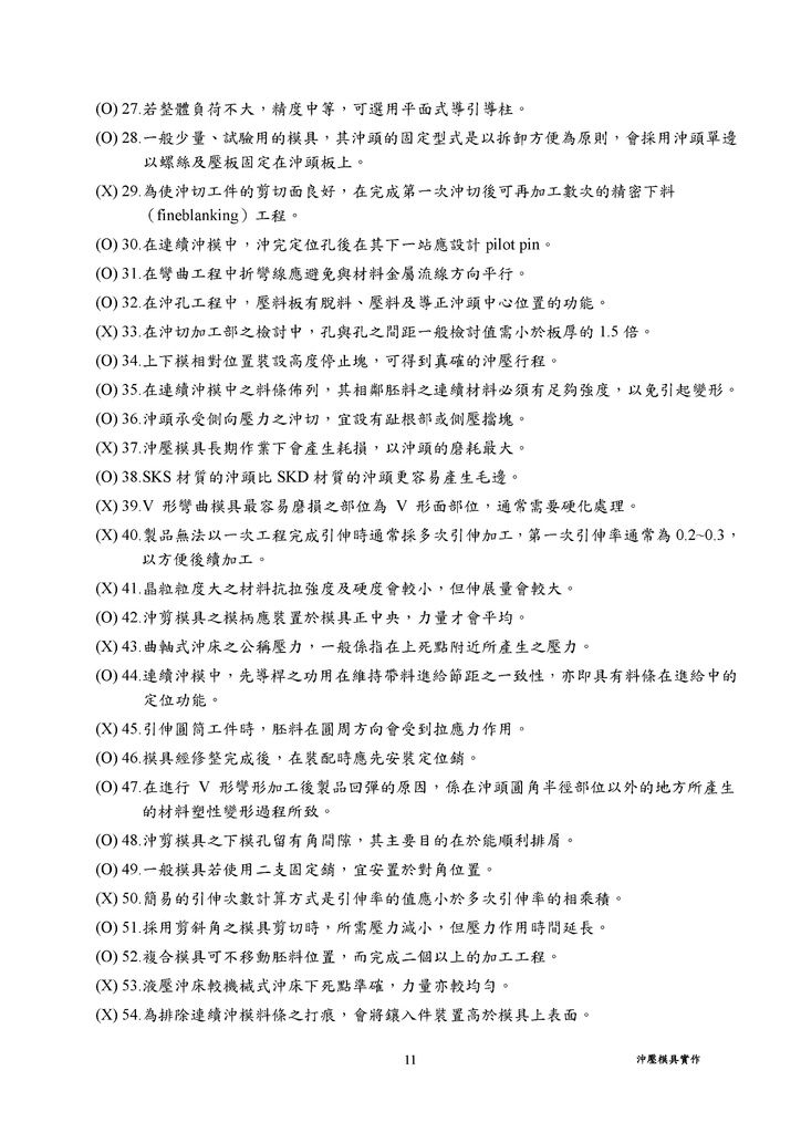 Microsoft Word - 2 沖壓模具實作.doc0001