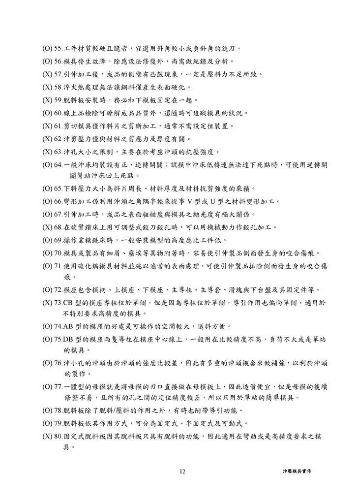 Microsoft Word - 2 沖壓模具實作.doc0002