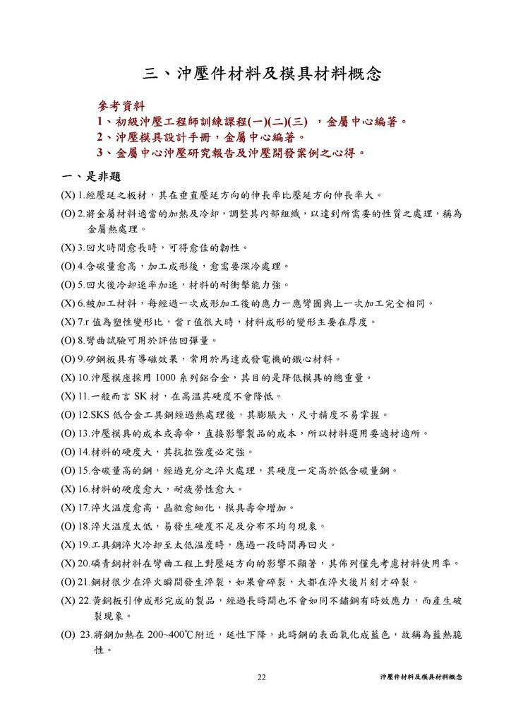 Microsoft Word - 3 沖壓件材料及模具材料概念.doc