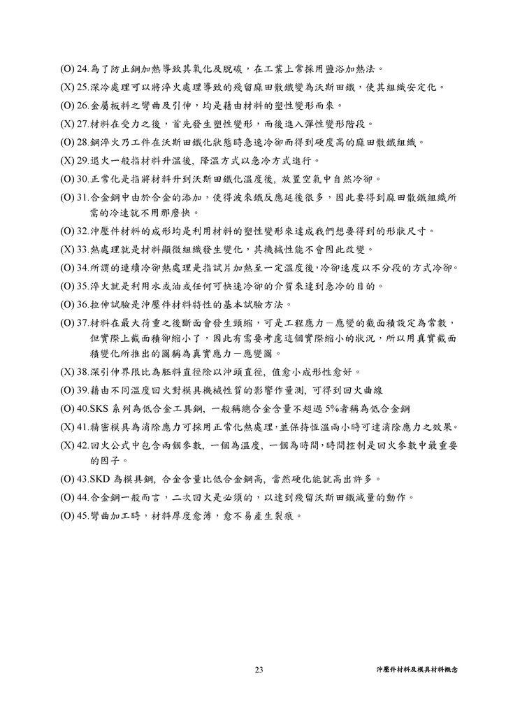 Microsoft Word - 3 沖壓件材料及模具材料概念.doc0001