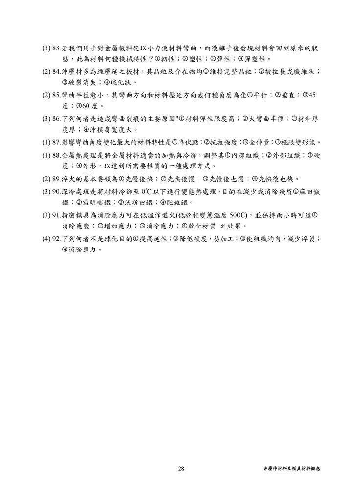 Microsoft Word - 3 沖壓件材料及模具材料概念.doc0006