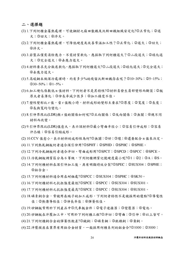 Microsoft Word - 3 沖壓件材料及模具材料概念.doc0002