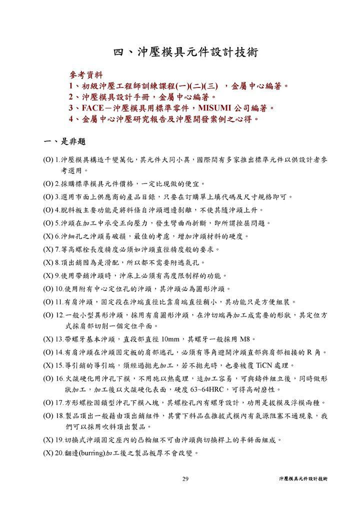 Microsoft Word - 4 沖壓模具元件設計技術.doc