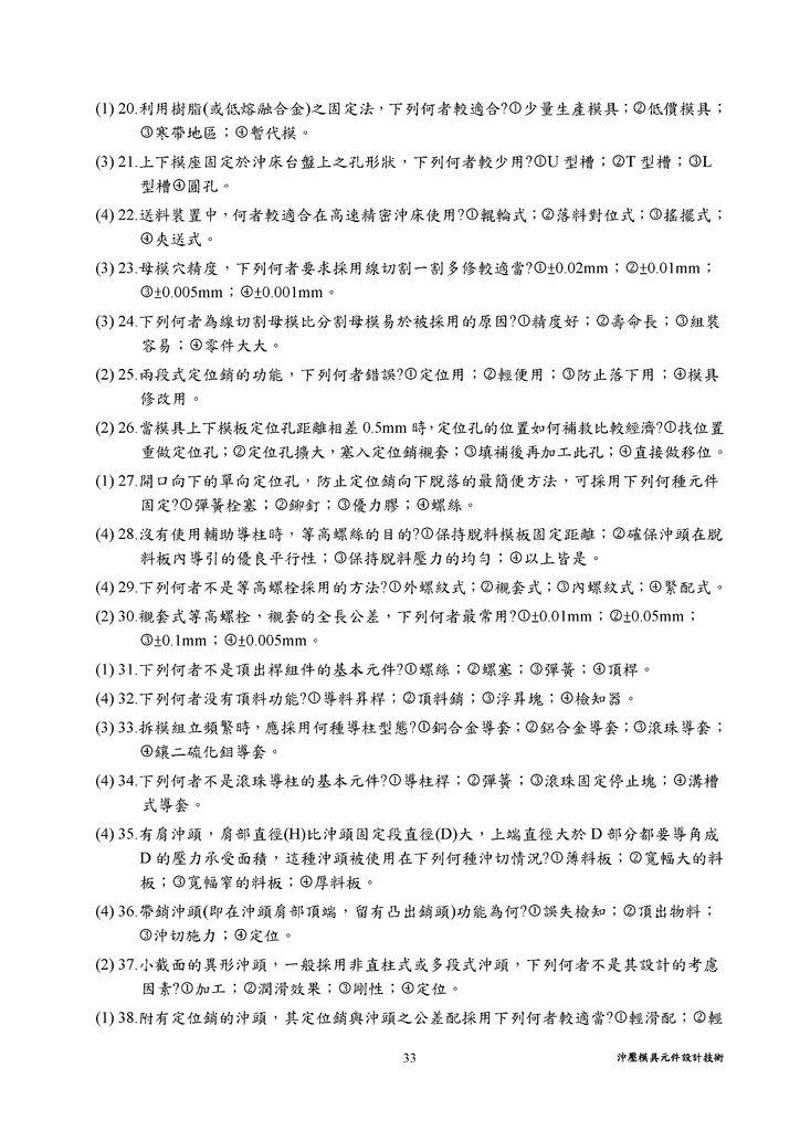 Microsoft Word - 4 沖壓模具元件設計技術.doc0004