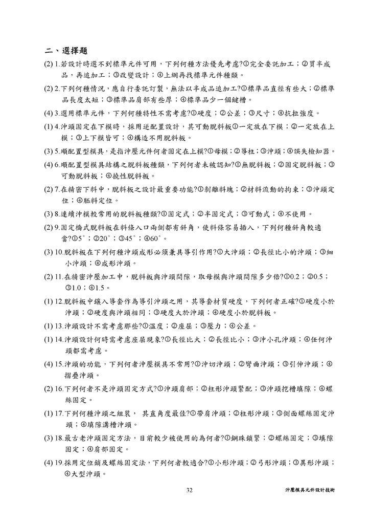 Microsoft Word - 4 沖壓模具元件設計技術.doc0003