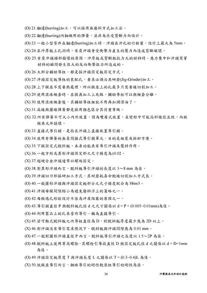 Microsoft Word - 4 沖壓模具元件設計技術.doc0001