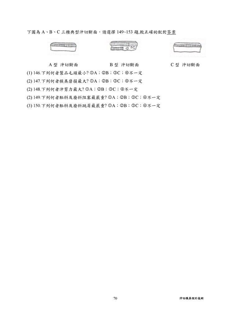 Microsoft Word - 7 沖切模具設計技術.doc00012