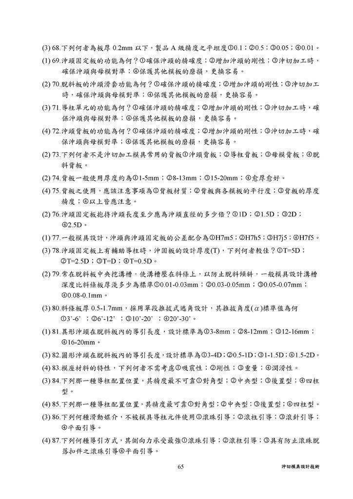 Microsoft Word - 7 沖切模具設計技術.doc0007