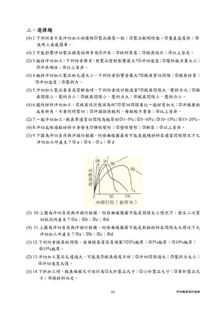 Microsoft Word - 7 沖切模具設計技術.doc0003