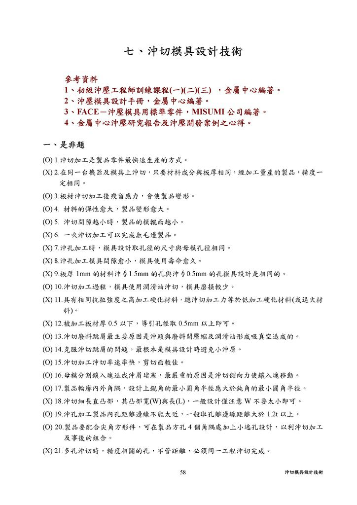 Microsoft Word - 7 沖切模具設計技術.doc