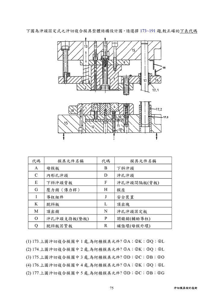 Microsoft Word - 7 沖切模具設計技術.doc00017