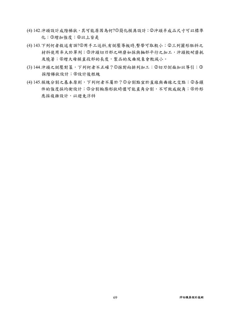 Microsoft Word - 7 沖切模具設計技術.doc00011