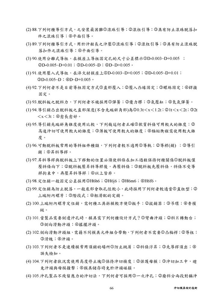Microsoft Word - 7 沖切模具設計技術.doc0008