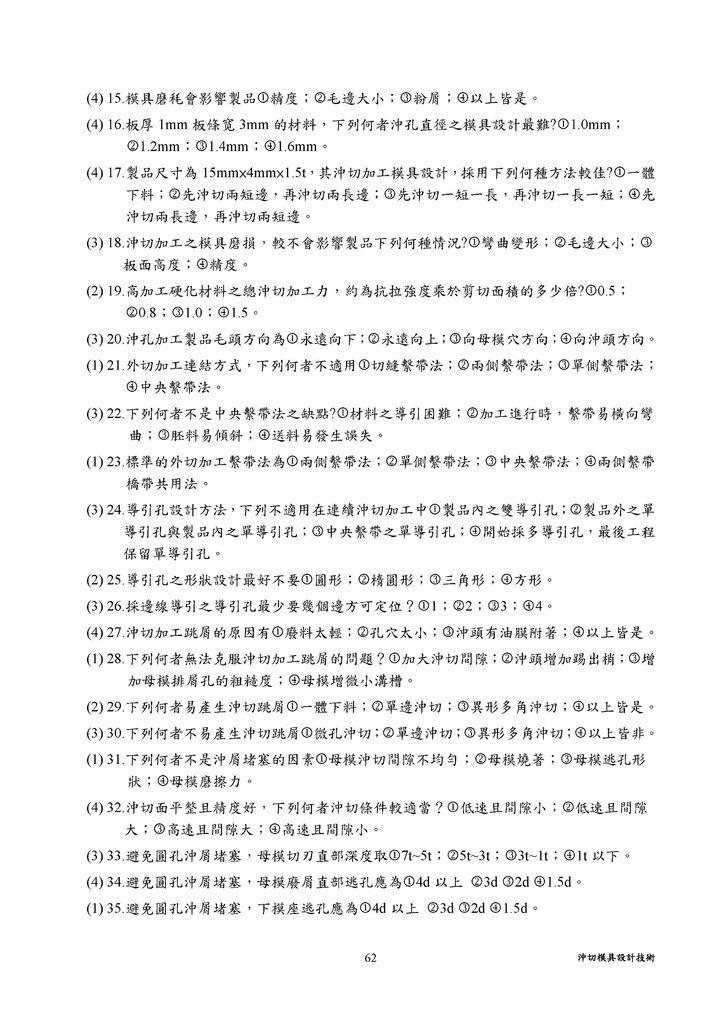 Microsoft Word - 7 沖切模具設計技術.doc0004